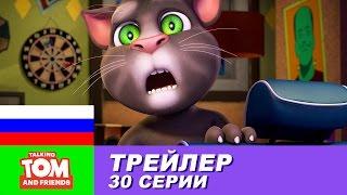 Трейлер - Говорящий Том и Друзья, 30 серия