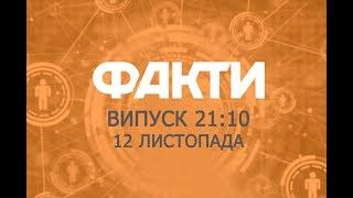 Факты ICTV - Выпуск 21:10 (12.11.2018)