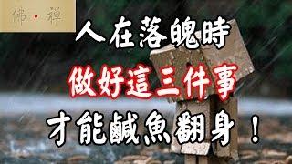佛禪:人在落魄時,做好這三件事,才能鹹魚翻身!