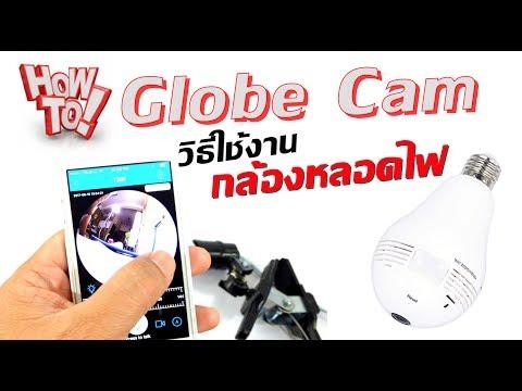 T3B:วิธีใช้งาน Nanotech กล้องวงจรปิดทรงหลอดไฟ globe panoramic cam