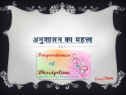 essay on discipline in sanskrit 100% free papers on essay on my mother in sanskrit sample topics, paragraph introduction help, research & more class 1-12, high school & college.
