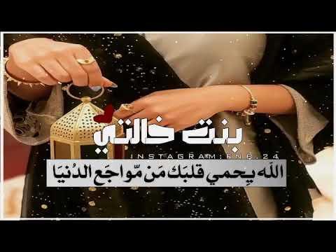 حالات واتس اب عشان رمضان قرب بنت خالتي Youtube