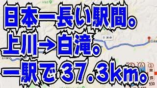 【日本一長い駅間距離】石北本線の上川〜白滝を乗車してみた【一駅で37.3km】