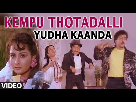Kannada Old Songs | Kempu Thotadalli Song | Yuddha Kaanda Movie Songs