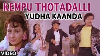 Kannada Old Songs | Kempu Thotadalli Song | Yuddha Kaanda Movie Songs