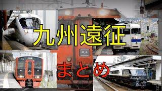 【九州遠征】九州旅行で撮影した電車まとめ