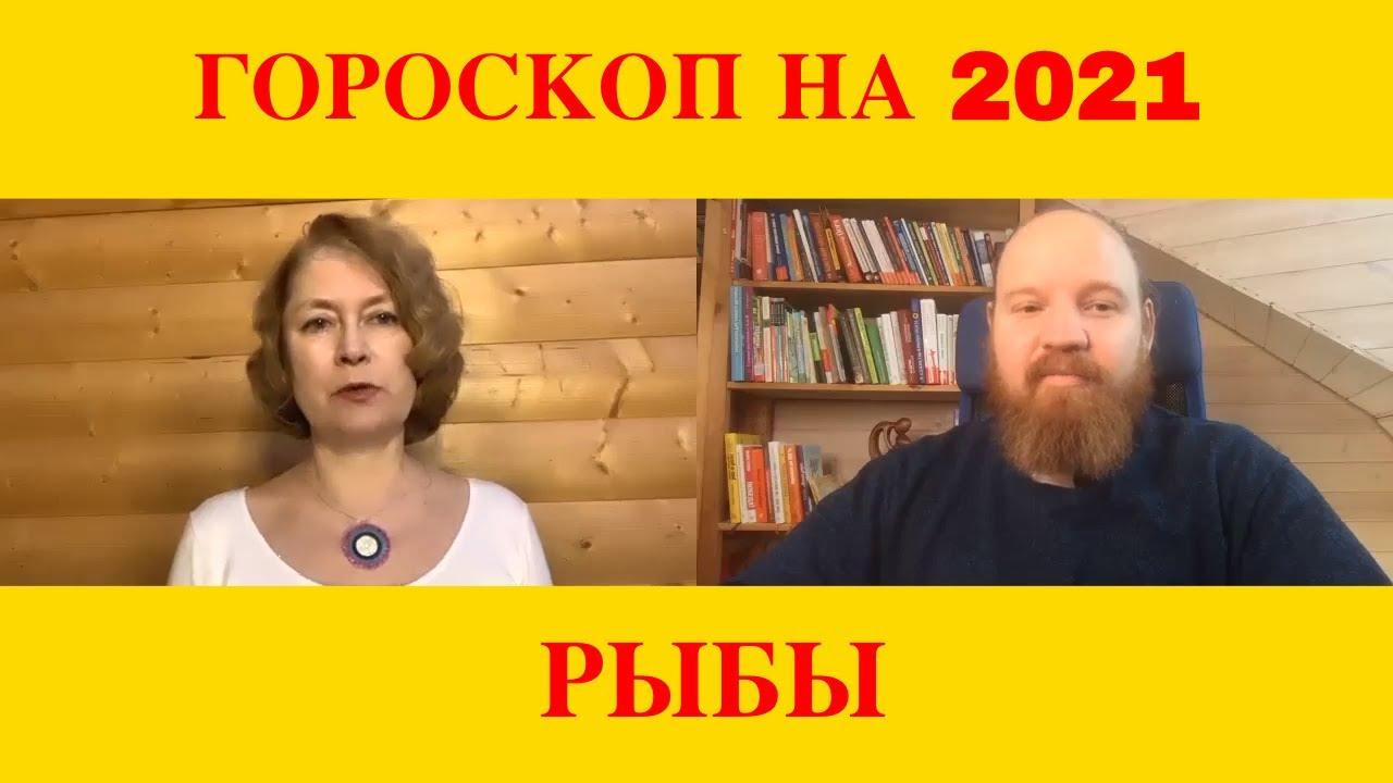 Гороскоп Рыбы 2021 год. Астропрогноз. Внимание! Уран 2022!