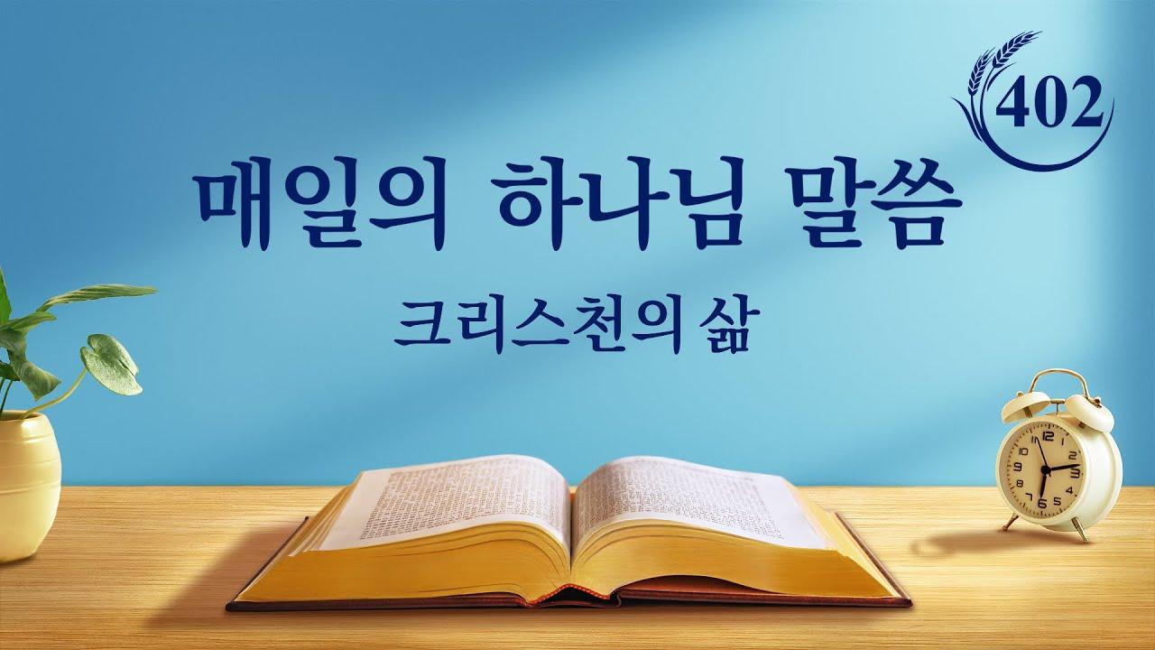 매일의 하나님 말씀 <하나님나라시대는 말씀 시대이다>(발췌문 402)