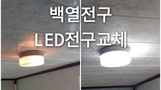 백열등 전구 LED등 전구교체 작업 자가 직접 설치 설…