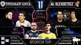 Премьер-Лига S2, Тур 2: Rail - Vanya, Zipper - Strange, Bly - Kas