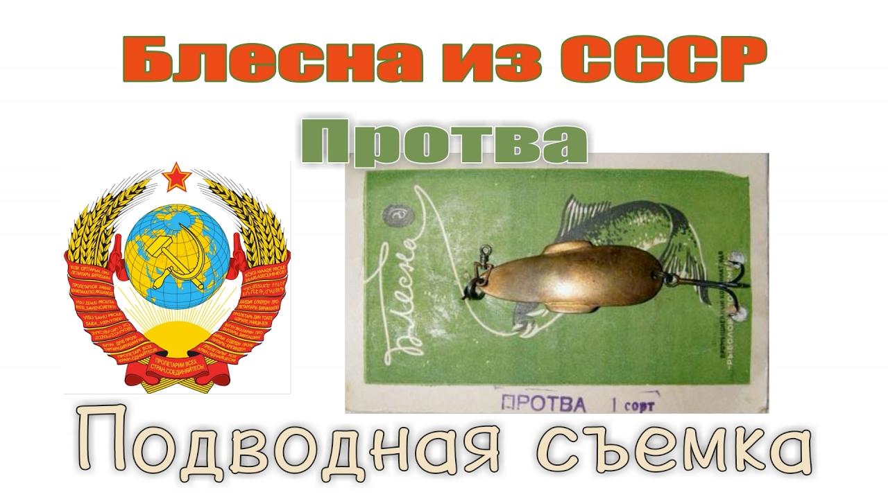 Обзор популярных блесен времен СССР на щуку и судака. - YouTube