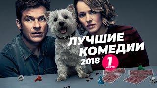 Лучшие комедии 2018. Часть 1.