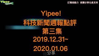 YIPEE 科技新聞週報點評-第三集 (2019.1231~2020.0106)