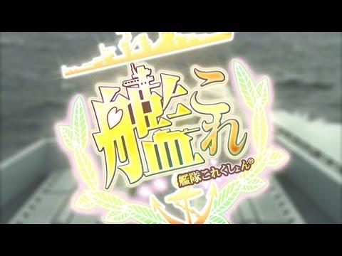 Real life Kantai Collection - Opening