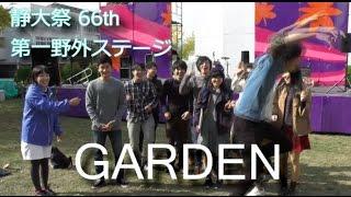アカペラ「GARDEN」静大祭2015速報 第一野外ステージ - 静岡大学静岡キャンパス