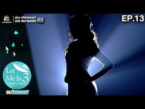 LET ME IN THAILAND SEASON 3 BIG CHANGE | EP.13 | 6 ก.พ. 61 Full HD