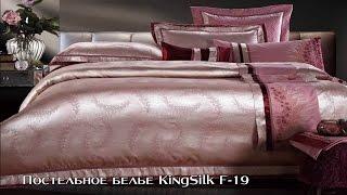 Постельное белье Kingsilk Seda F-19 в интернет-магазине