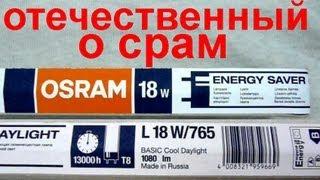 OSRAM Сделано в России(, 2012-12-04T10:02:50.000Z)