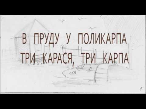 """""""В пруду у Поликарпа три карася, три карпа"""" - Аниматик"""