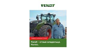 Fendt - отзыв владельца. Колос.