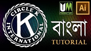How to Make Circle Text in illustrator. Round Logo Design Adobe illustrator Bangla tutorial