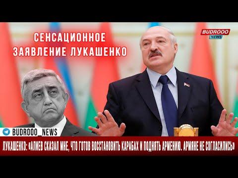 Лукашенко: Алиев сказал мне, что готов восстановить Карабах и поднять Армению. Армяне не согласились