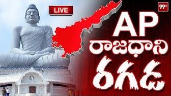 LIVE | AP Rajadhani Ragada | 99TV Telugu