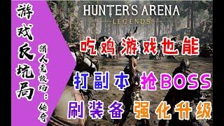 【游戏反坑局】猎人竞技场:传奇 可以打副本抢BOSS的动作吃鸡游戏