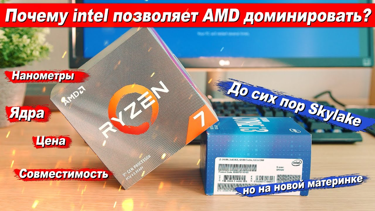 Почему intel позволяет AMD доминировать?