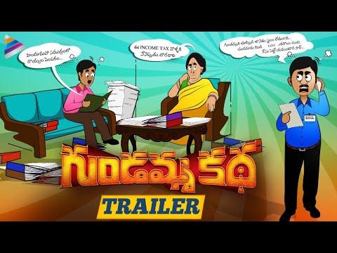 Gundamma Katha Movie Trailer | Aditya | Pranavya | Getup Sreenu | Lakshmi | Krishnam Raju