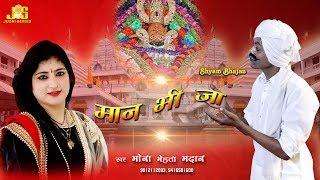 Gambar cover MAAN BHI JA | Khatu Shyam Bhajan By Mona Mehta Madan | दर्द भरा श्याम भजन | Best Bhajan