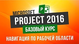 Бесплатный курс по Microsoft Project 2016 Урок 3 Навигация по рабочей области