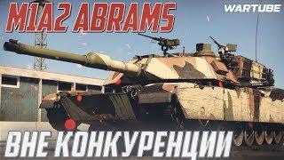 M1A2 Abrams - Почему такой Мощный в War Thunder?