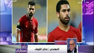 عدلي القيعي يشتبك مع مرتضى منصور على الهواء بسبب صفقة عبد الله السعيد | على مسئوليتي