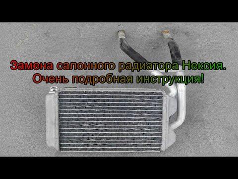 Замена салонного радиатора Nexia - очень подробная инструкция
