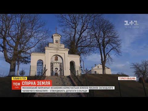 Московський патріархат незаконно присвоїв собі більше гектара державної землі на Тернопільщині