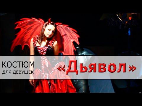15 окт 2017. Хотите устроить вечеринку на хэллоуин, вам обязательно понадобится костюм. Мы знаем, где купить костюм на хэллоуин в украине.