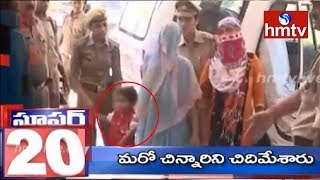 Video Four-Year-Old Girl Sexually Assaulted In Balasore | Orissa | Super 20 | Telugu News | hmtv download MP3, 3GP, MP4, WEBM, AVI, FLV Juli 2018