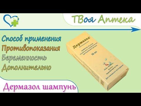 Дермазол шампунь (кетоконазол) показания, описание, отзывы