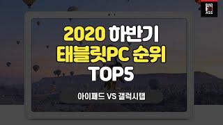 2020 가성비 태블릿PC 추천순위 TOP5 아이패드 …
