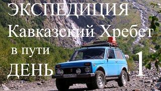 голубая нива Кавказ 2016 день1