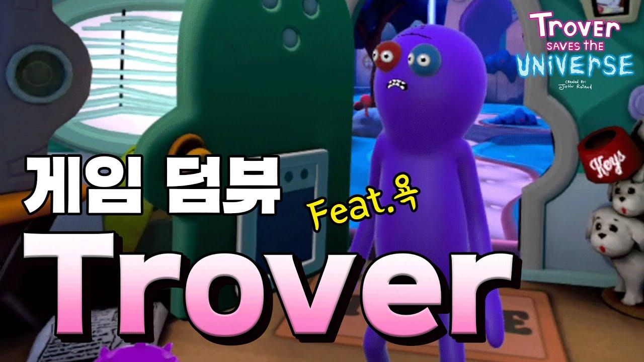 게임덤뷰 Trover. B급 애니같은 병맛게임   | 덤덤 VR