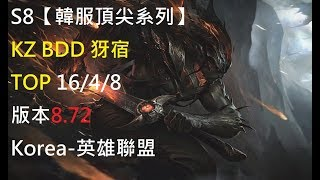 S8【韓服頂尖系列】KZ BDD 犽宿 Yasuo TOP 16/4/8 版本8.72 Korea-英雄聯盟