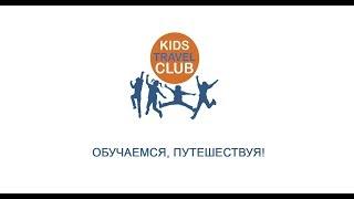 kidstravelclub.com.ua