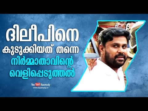 Actor Dileep Trapped | Producer Sureshkumar reveals | Kaumudy Exclusive