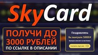 как зарабатывать 50 рублей за 5 минут #2