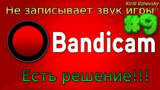 Видеоурок #9 о том, что делать, если Bandicam не записывает звук игры или скайпа