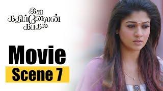 Idhu Kathirvelan Kadhal  - Movie Scene 7 | Udhayanidhi Stalin, Nayanthara, Chaya Singh