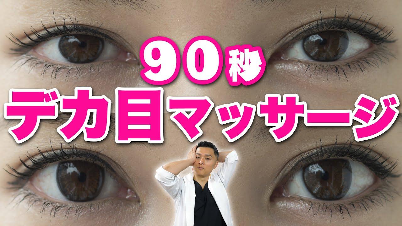 目 を 大きく する マッサージ