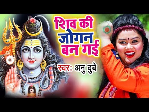Anu Dubey (2018) सुपरहिट काँवर भजन - Shiv Ki Jogan Ban Gayi - Superhit Hindi Kanwar Geet 2018